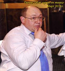 Жирный Я (март 2010)